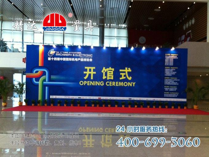 武汉国际机电产品博览会开幕