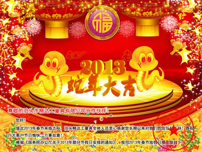 2013春节放假通知