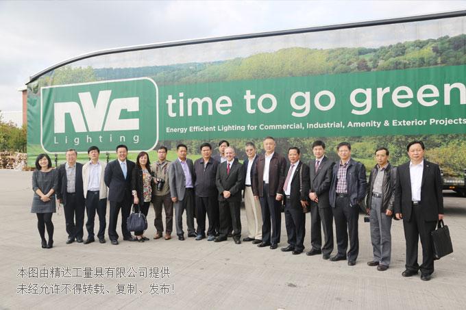 中国代表团参观英国著名企业雷士照明